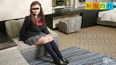 【070916_01】制服时代〜虽然对H有兴趣,但却是处女〜水木理香