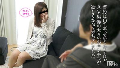 【072316_01】本职是OL!因为想和AV男优做爱,所以在休息日出演 樱井凉花