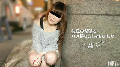 【090217_01】和男朋友第一次的AV摄影 田中真由