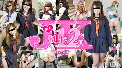 【110116_01】素人JK制服12娘 Part 1 永田優香 及川美緒  吉中優 島崎美優