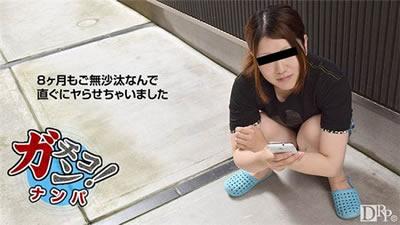 【110916_01】业余搭讪〜搭讪了被朋友放鸽子而空闲的女儿〜森真由
