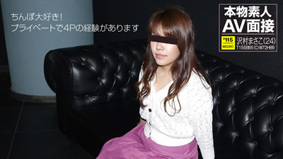 【112018_01】天然美女素人AV面接 泽村正子