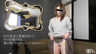 【113016_01】被调教的我和yao做吧 川上理沙