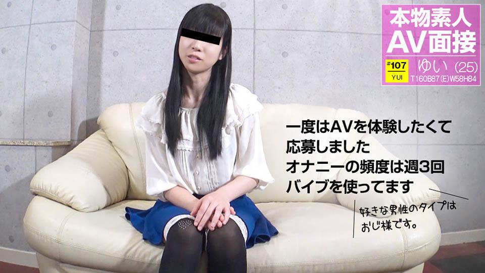 【121417_01】素人AV黑丝诱惑 浅川唯