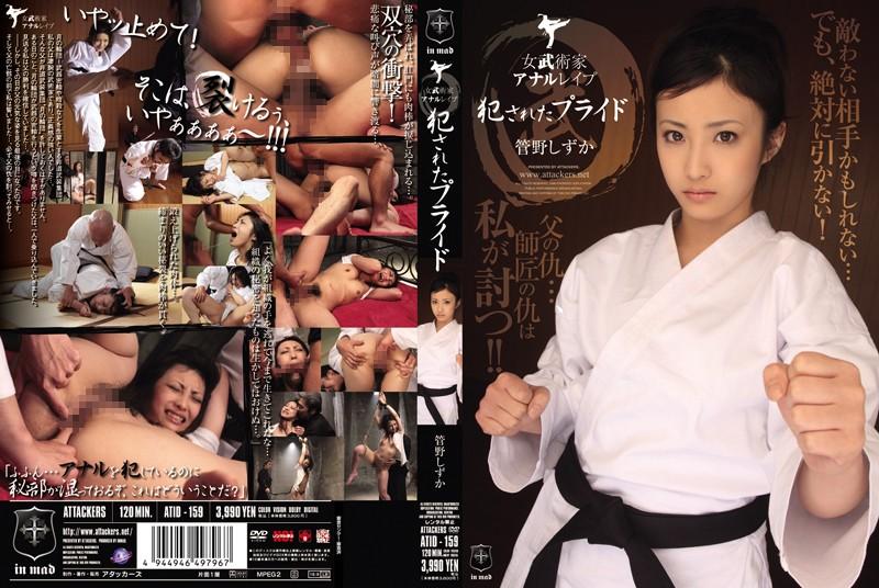 [ATID-159A]女武术家菊花强暴 被侵犯的自尊 管野静香 第一集