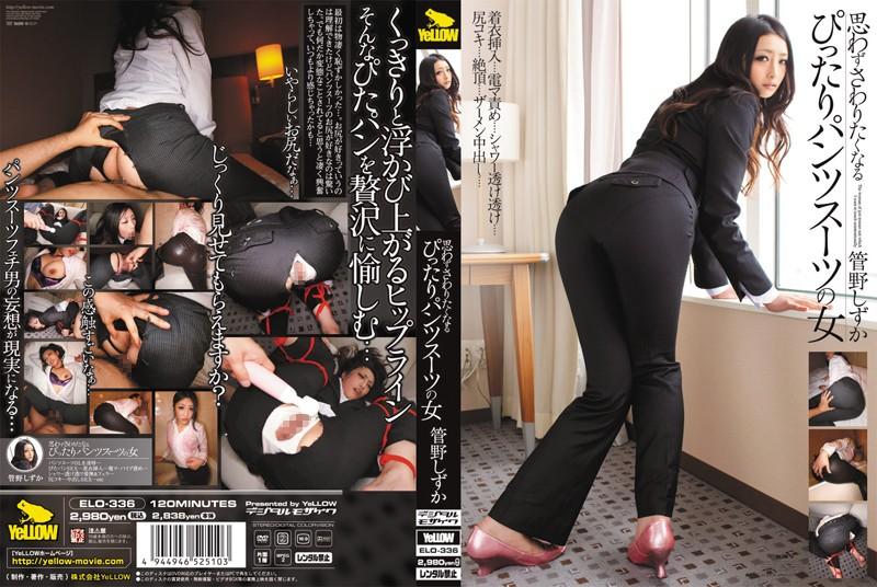 [ELO-336]让人忍不主就想要摸的套装女 管野静香