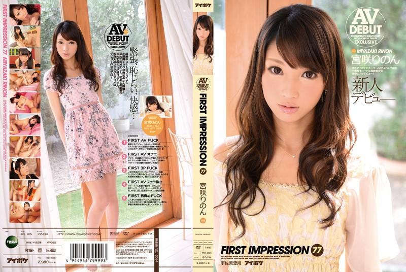 【IPZ-294】可爱的超絶美少女 宫咲羽音