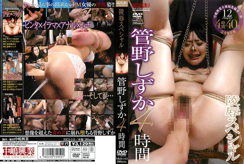 【NKD-115B】捆绑凌辱性感美少女4小时 前篇 管野静香