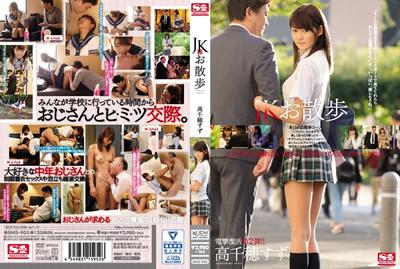 【snis-905】和女高中生甜蜜散歩 高千穗铃