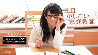 【010518_628】即使脱了裤子,眼镜也不摘!~色情聪明的家庭教师~
