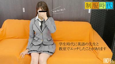 【030417_01】制服时代〜长年交往的H罩杯〜深美拍