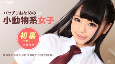 【032115_049】超淫荡性感制服美女 辻井优