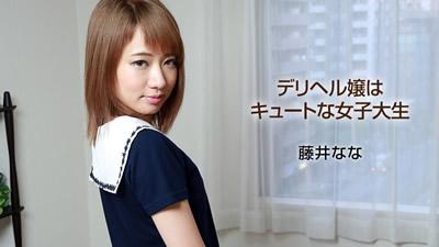 【040318_666】淫荡的美少女大学生 藤井奈奈