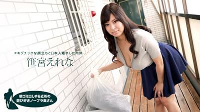 【050618_683】早晨到垃圾被勾引的美少妇 笹宫惠令奈