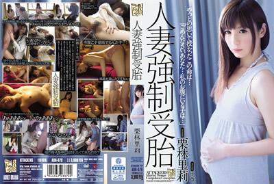 【ADN-079】强制操到人妻生 栗林里莉