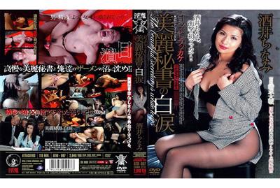 【ATID-097】美丽秘书的淫水 酒井千波