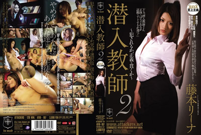 【ATID-187】潜入教师2 藤本莉娜