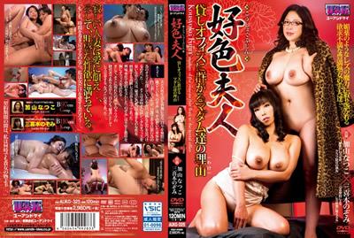 【AUKG-325】淫荡的好色夫人 加山夏子