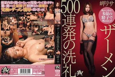 【DASD-083】精液500连发的洗礼 岬理纱