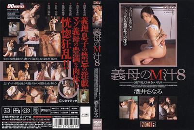 【DCN-011】义母的乳汁 酒井千波