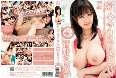 【DV-1136】新人×爱丽丝JAPAN 菅野松雪