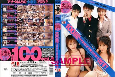 【ESP-234】淫荡美女小泉彩被中出100连发