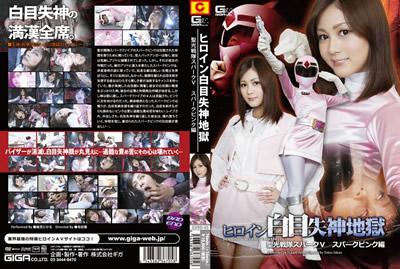 【GVRD-05】女英雄白目失神地狱 圣光战队火花 V 火花粉红 绫见光