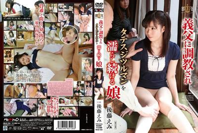 【HBAD-224】被继父调教持续弄湿的女儿  后藤惠美