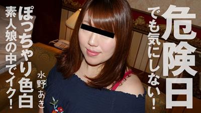 【HEYZO-1960】危险日中出性感美少女 水野亚子