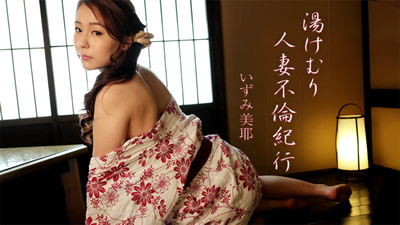 【heyzo-1975】淫荡人妻的不伦行为