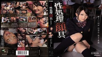 点击播放《【IPZ-368】颜射性感制服美少女 佐咲结衣》