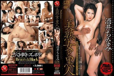 【JUKD-652】性感美熟女大战黑人 酒井千波