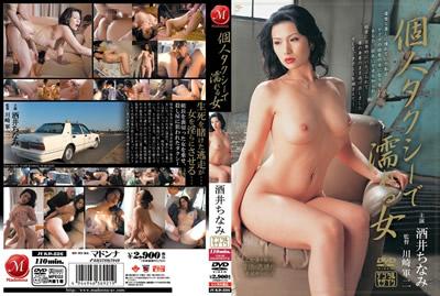 【JUKD-886】个人出租车淋湿的女人 酒井千波