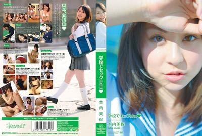 【KAWD-248】在学校干砲☆ 木内美保