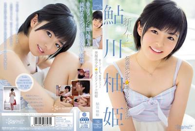 点击播放《【KAWD-687】最清纯的☆天然无垢正妹 鮎川柚姬》