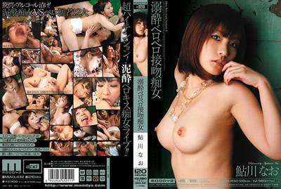 【MIAD-432】喜欢接吻的性感痴女 鲇川奈绪