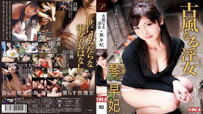 【MNT-009】性感可爱的少妇淫女 琴早妃