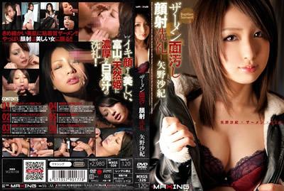 【MXGS-326】精液玷污颜射洗礼 矢野沙纪