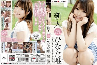 【MXGS-374A】淫荡美女刹那的潮吹讲座 前篇