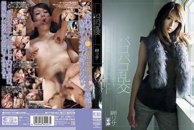 【ONED-925】淫荡少女大乱交 岬里沙