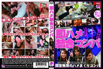 【PB-019】美少女们的性爱联谊会 新村爱 榊里绪 加贺美由贵