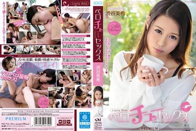 【PGD-764】少妇性感美臀 涉谷美希