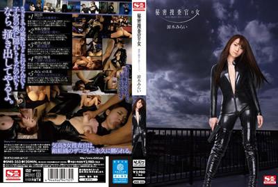 【SNIS-353】秘密搜查官之女 潜伏在漆黑闇夜的悲剧 凉木未来