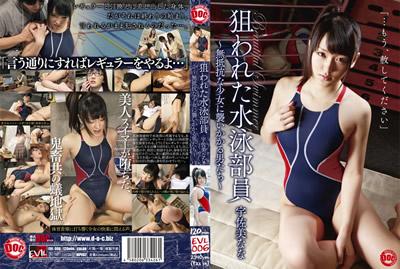 点击播放《【evl-006】穿着泳装的无抵抗少女 宇佐美奈奈》