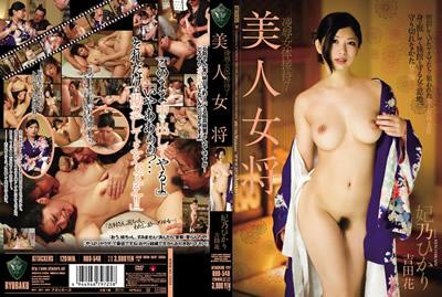 【rbd-548】美人女将 凌辱女体接待7 妃乃光 吉田花