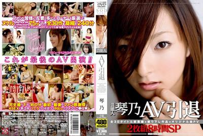 【star-184】芸能人 琴乃 AV引退