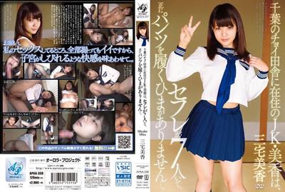 【APAA-338】清纯微乳敏感学生妹 三宅美香