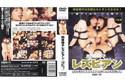[DDT-093A]拘留椅子的女同性恋 前篇 森下久留美 三上翔子