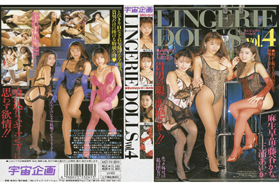[MG-024-1]LINGERIE DOLLS vol.4 麻生早苗