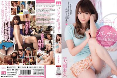 【MIDE-051】露内裤诱惑的大姊姊 大桥未久